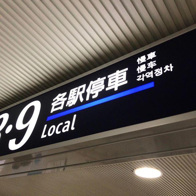 今日も電車で出勤。「各駅停車」は中国語では「慢車」だって!なるほど!