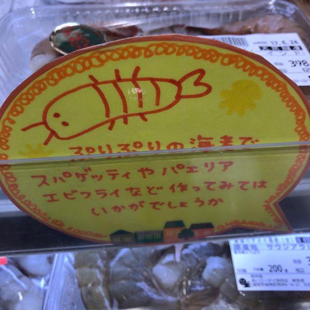 鮮魚コーナーの海老のイラスト。こんなのいたら可愛くて食べられない。