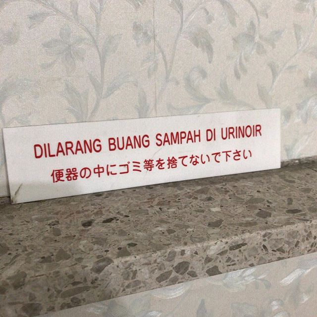 インドネシア大使館のトイレにて。日本語/インドネシア語の併記って、世の中なかなかないよね。