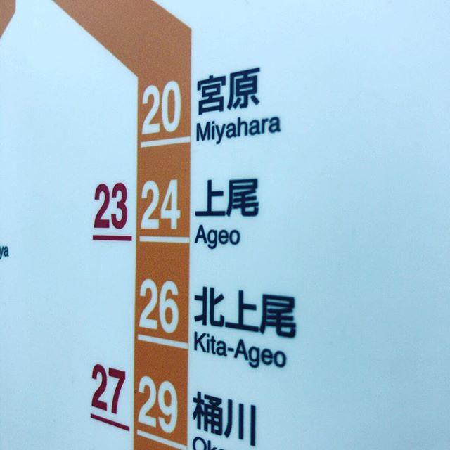 わかっててもドキッとするよね。名字と同じ駅。