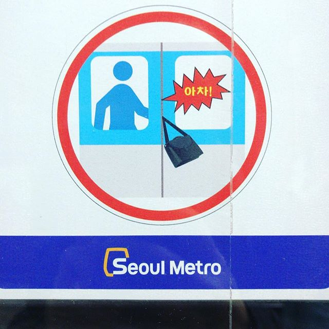 ソウルの地下鉄ホームの注意喚起看板。吹き出しは「アジャ!」と読みます。「あちゃー!」みたいなもんかな?