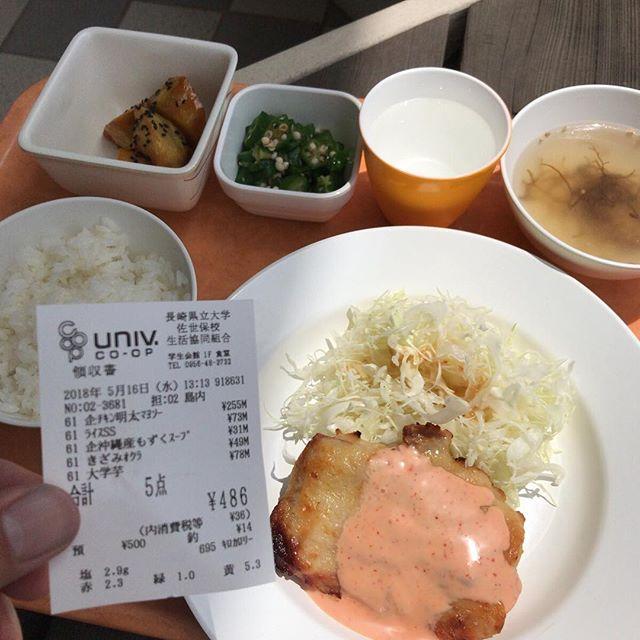 大学だから大学芋食べる #今日の昼ごはん
