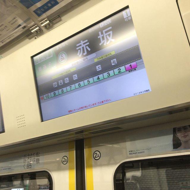 今日2つ目の赤坂駅(福岡&東京)。