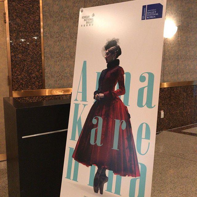 韓国国立バレエの『アンナ・カレーニナ』の公開リハーサルに招待されました!ので観てきましたよ。昨年の11月にもこの公演は観たのですが、少し演出が変わってたので記憶をたどりながら違いを探すのが面白ったです。#koreannationalballet #annakarenina