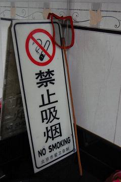 06タバコ0007