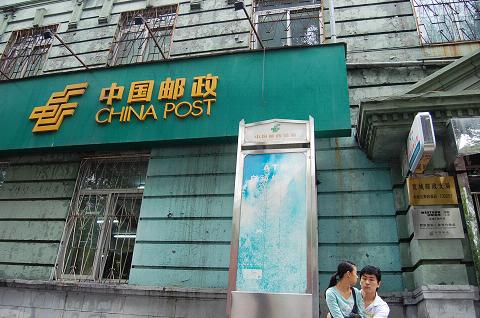 中国郵政0001