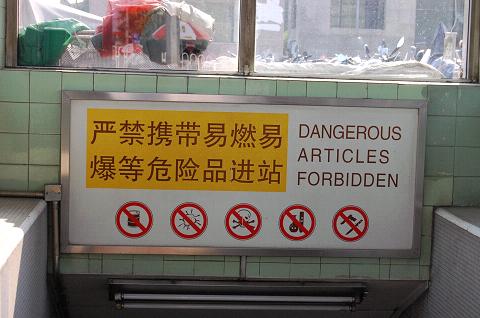 13地下鉄危険物0014